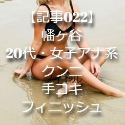 【記事022】幡ヶ谷・20代・女子アナ系セラピスト・クンニ・手コキフィニッシュ