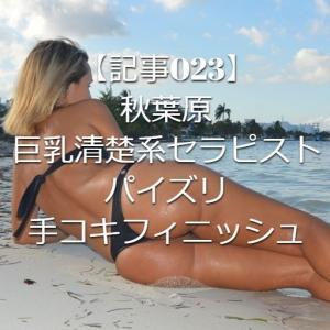 【記事023】秋葉原・巨乳清楚系セラピスト・パイズリ・手コキフィニッシュ