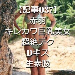 【記事037】赤羽・キレカワ巨乳美女・超絶テク・Dキス・生素股