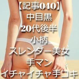 【記事040】中目黒・20代後半・小柄なスレンダー美女・手マン・イチャイチャ手コキ