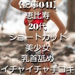 【記事041】恵比寿・20代・ショートカット美少女・乳首舐めイチャイチャ手コキ