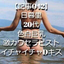 【記事042】日暮里・20代・色白巨乳激カワセラピスト・イチャイチャDキス