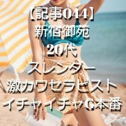 【記事044】新宿御苑・20代・スレンダー激カワセラピスト・イチャイチャG本番