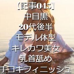 【記事045】中目黒・20代後半・モデル体型・キレカワ美女・乳首舐め手コキ