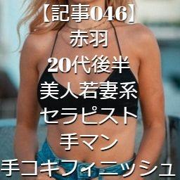 【記事046】赤羽・20代後半・美人若妻系セラピスト・手マン手コキフィニッシュ
