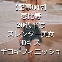 【記事047】恵比寿・20代半ば・スレンダー美女・Dキス手コキフィニッシュ