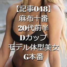 【記事048】麻布十番・20代前半・Dカップ・モデル体型美女・G本番
