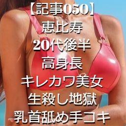 【記事050】恵比寿・20代後半・高身長キレカワ美女・生殺し地獄・乳首舐め手コキ