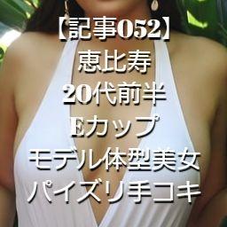 【記事052】恵比寿・20代前半・Eカップ・モデル体型美女・パイズリ手コキ