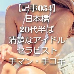 【記事054】日本橋・20代半ば・清楚なアイドルセラピスト・手マン・手コキ