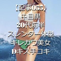 【記事055】中目黒・20代前半・スレンダー体型・キレカワ美女・Dキス手コキ