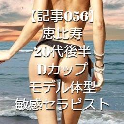 【記事056】恵比寿・20代後半・Dカップ・モデル体型・敏感セラピスト