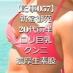【記事057】新宿御苑・20代前半・ロリ巨乳・クンニ・濃厚生素股
