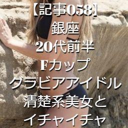 【記事058】銀座・20代前半・Fカップグラビアアイドル・清楚系美女とイチャイチャ