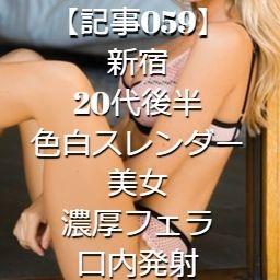【記事059】新宿・20代後半・色白スレンダー美女・濃厚フェラ・口内発射