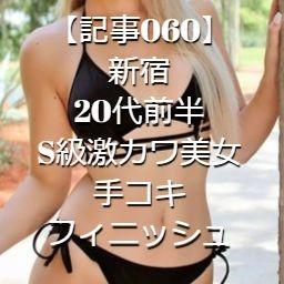 【記事060】新宿・20代前半・S級激カワ美女・手コキフィニッシュ
