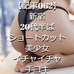 【記事062】新宿・20代半ば・ショートカット美少女・イチャイチャ手コキ
