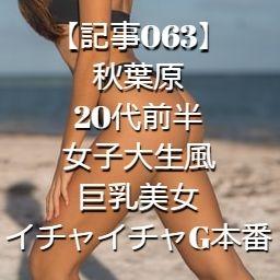 【記事063】秋葉原・20代前半・女子大生風巨乳美女・イチャイチャG本番
