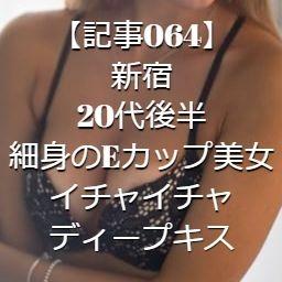 【記事064】新宿・20代後半・細身のEカップ美女・イチャイチャディープキス