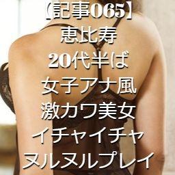 【記事065】恵比寿・20代半ば・女子アナ風激カワ美女・イチャイチャヌルヌルプレイ