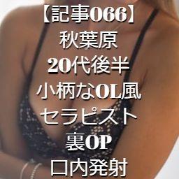 【記事066】秋葉原・20代後半・小柄なOL風セラピスト・裏OP・口内発射