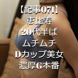 【記事071】恵比寿・20代半ば・ムチムチDカップ美女・濃厚G本番