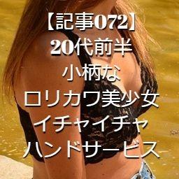 【記事072】20代前半・小柄なロリカワ美少女・イチャイチャハンドサービス