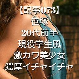 【記事073】笹塚・20代前半・現役学生風激カワ美少女・濃厚イチャイチャ