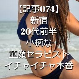 【記事074】新宿・20代前半・小柄な童顔セラピスト・イチャイチャ本番