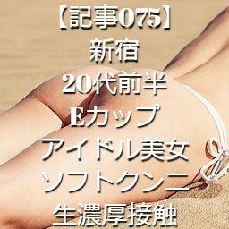 【記事075】新宿・20代前半・Eカップアイドル美女・ソフトクンニ・生濃厚接触