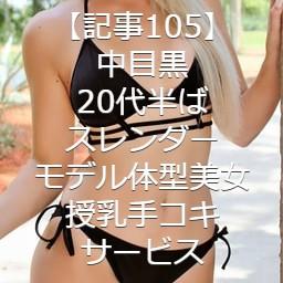 【記事105】中目黒・20代半ば・スレンダーモデル体型美女・授乳手コキサービス