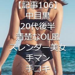【記事106】中目黒・20代後半・清楚なOL風スレンダー美女・手マン・手コキ