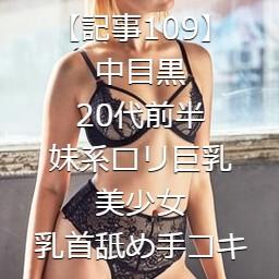 【記事109】中目黒・20代前半・妹系ロリ巨乳美少女・乳首舐め手コキ