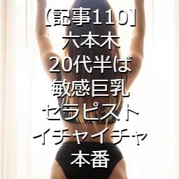 【記事110】六本木・20代半ば・敏感巨乳セラピスト・イチャイチャ本番