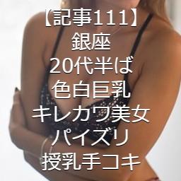 【記事111】銀座・20代半ば・色白巨乳キレカワ美女・パイズリ・授乳手コキ