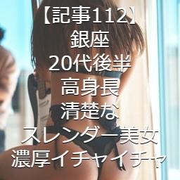【記事112】銀座・20代後半・高身長・清楚なスレンダー美女・濃厚イチャイチャ