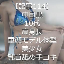 【記事114】中目黒・10代・高身長・童顔モデル体型美少女・乳首舐め手コキ