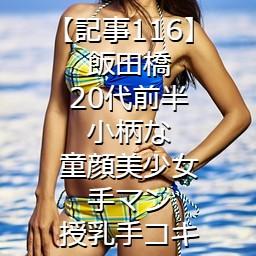 【記事116】飯田橋・20代前半・小柄な童顔美少女・手マン・授乳手コキ