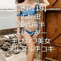 【記事119】五反田・20代前半・スレンダーキレカワ美女・ヌルヌル手コキ