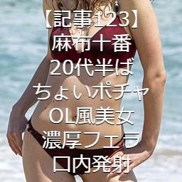 【記事123】麻布十番・20代半ば・ちょいポチャOL風美女・濃厚フェラ・口内発射
