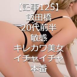 【記事125】飯田橋・20代前半・敏感キレカワ美女・イチャイチャ本番