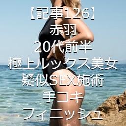 【記事126】赤羽・20代前半・極上ルックス美女・疑似SEX施術・手コキフィニッシュ