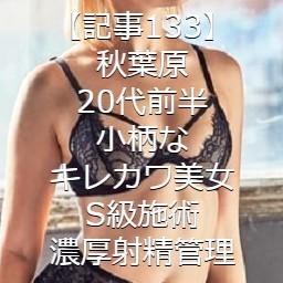 【記事133】秋葉原・20代前半・小柄なキレカワ美女・S級施術・濃厚射精管理