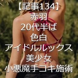 【記事134】赤羽・20代半ば・色白アイドルルックス美少女・小悪魔手コキ施術