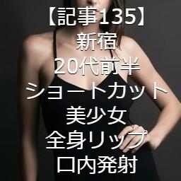【記事135】新宿・20代前半・ショートカット美少女・全身リップ・口内発射