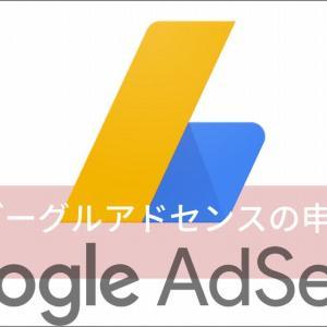 Googleアドセンスの申請準備から審査合格のためのポイントを解説
