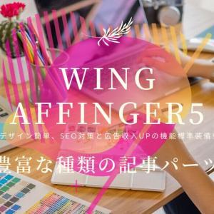 WING Affinger5の記事パーツをご紹介