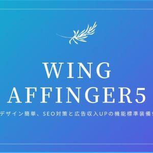 WING Affinger5のデザイン済みテーマを使ったらプロ並みのサイトがあっという間に出来上がった