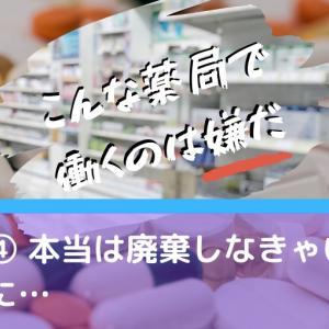 こんな薬局で働くのは嫌だ④~本当は廃棄しなきゃいけないのに…~