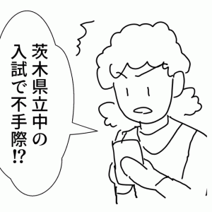 茨城県立中入試シュレッダー事件